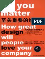 [至关重要的设计].廖芳谊.扫描版.pdf