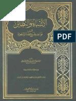 al-asbah wa annadzair.pdf