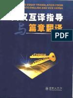 Guide to Translation Cn-En