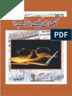 Likhari Kese Banta Hai by Amjad Javed