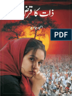 Zaat Ka Qarz Novel by Amjad Javed