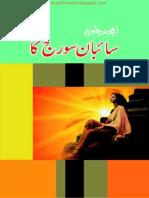 Saeban Suraj Ka Novel by Amjad Javed