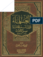 Sen Alashad