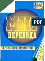 Мир Перевода 2 2008