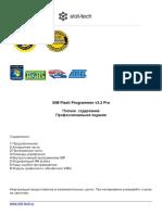 SIM Flash Programmer V3.2 PDF(RUS).pdf