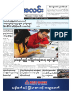 Myanma Alinn Daily_ 21 August 2017 Newpapers.pdf