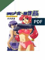(How to Draw Manga) Vol. 34 - Costume Encyclopedia (Underwear).pdf