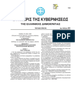 GREEK ACCOUNTING STANDARDS - LAW 4308 DATED 24.11.2014.pdf