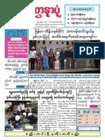 16 8 2017 Yadanarpon Daily