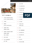 travel guide seoul