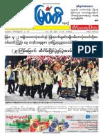 20 8 2017 Myawady Daily