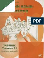A1 pyccnh.pdf