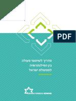 מדריך לשיתופי פעולה בין הפילנתרופיה לממשלת ישראל
