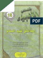 Prophet Ismaeel