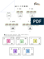 1nen_kanji_all.pdf