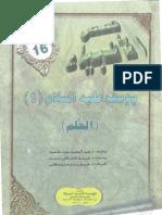Prophet Yousuf-I