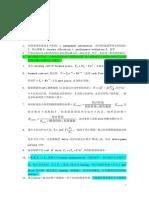 frm学习笔记,整理的很清晰.pdf