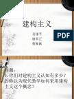 102000678-建构主义.pptx