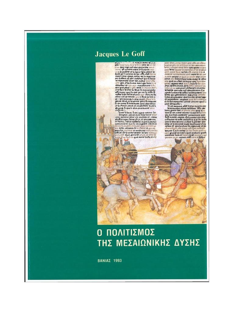 LE GOFF- ο πολιτισμός της μεσαιωνικής δύσης c0a2800c5d9