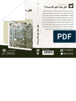 (Arabic) Primo Levi-If This Is a Man -Editions Le Manuscrit - manuscrit.com - (2009).pdf