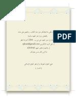80458878-Arabic-Book-1-Qatari-Foundation-Qatar-Islamic-Cultural-Center-Fanar (1).pdf