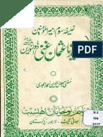 Hazrat Syeduna Usman e Ghani by Mufti Jalal Uddin Amjadi