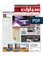 Cars Supplement 20170824