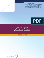 البرنامج الاستعجالي 2007/2012