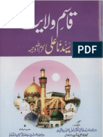 Qasim e Wilayatby Mufti Ghulam Rasool Naqshbandi Jamati