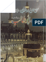 Nikah Khawan Rahmatulil Alameen Hazrat AbuTalib by Col Muhammad Anwar Madni