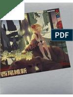 Wazamonogatari.pdf