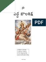 PeddaBalaSiksha.pdf