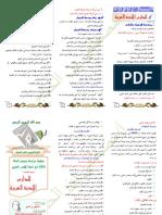 المدارس-الأدبية-العربية