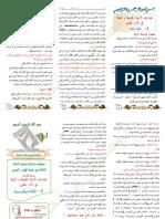 المدارس-الأدبية-الغربية-و-أثرها-في-الأدب-العربي-ج-01-الكلاسيكية