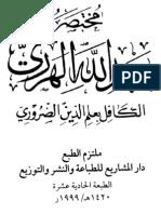 مختصر عبد الله الهرري الكافل بعلم الدين الضروري