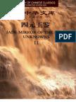 Siyuan yujian 2