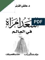 Booksstream_أسعد أمراة.pdf