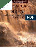 Siyuan yujian 1