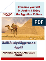 Arab Eya Christmas Deux Mille Quinze