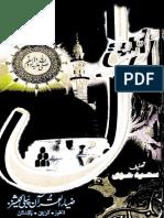 Ar Rasool S.A.W.pdf