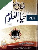 Aya ul Aloom jild 2.pdf