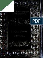 Barkat e Aal e Rasool.pdf