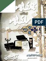Bukhari Parsho Lekin Sari Parho.pdf