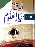 Aya ul Aloom jild 4.pdf