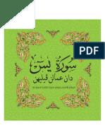 Surah Yasin.pdf
