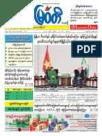 26 8 2017 Myawady Daily