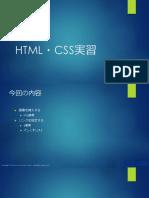 HTML・CSS実習_05(1)