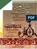 ar_matn_alghaya_waltaqreeb (ARAB).pdf