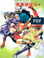 More_How_To_Draw_Manga_Vol_4_Mastering_Bishouj.pdf