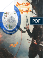 Snake Point Imran Series by Zaheer Ahmed - Books.zemtime.com